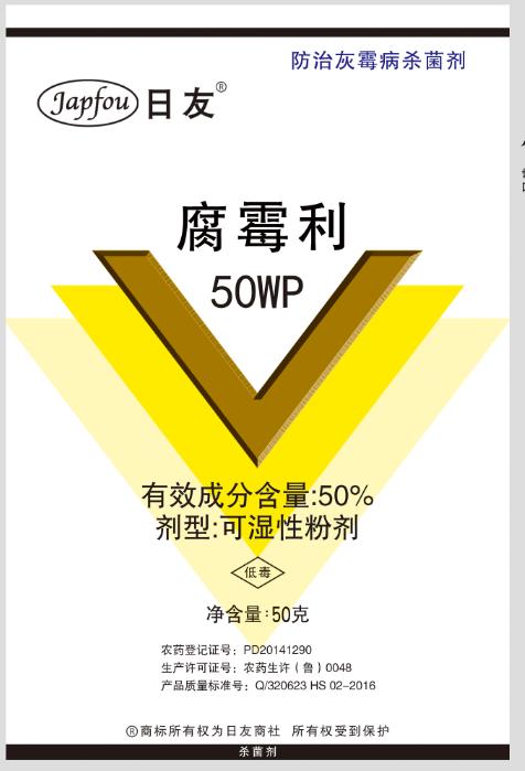 日友克灵-50%腐霉利50g