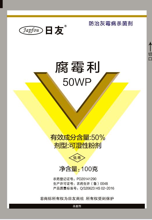日友克灵-50%腐霉利100g