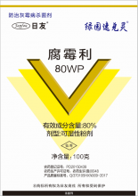 日友-绿园速克灵-80%腐霉利100g