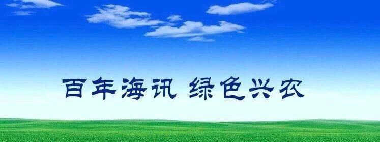 百年海讯 绿色兴农