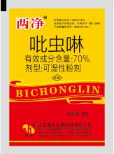 两净-70%吡虫啉5g