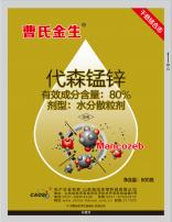 曹氏金生-80%代森锰锌(干悬)500g