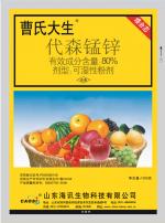 曹氏大生-80%代森锰锌1000g